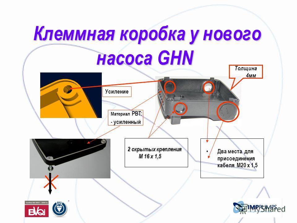 Клеммная коробка у нового насоса GHN Клеммная коробка у нового насоса GHN 2 скрытых крепления M 16 x 1,5 Два места для присоединения кабеля M20 x 1,5 Толщина 4мм Материал PBT: - усиленный Усиление