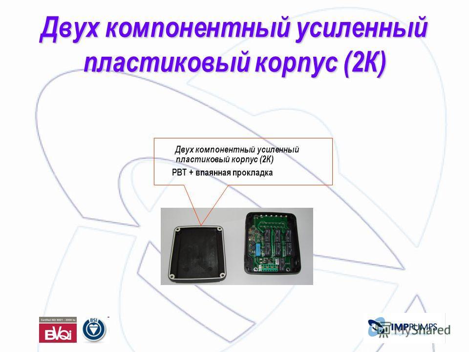 Двух компонентный усиленный пластиковый корпус (2К) PBT + впаянная прокладка