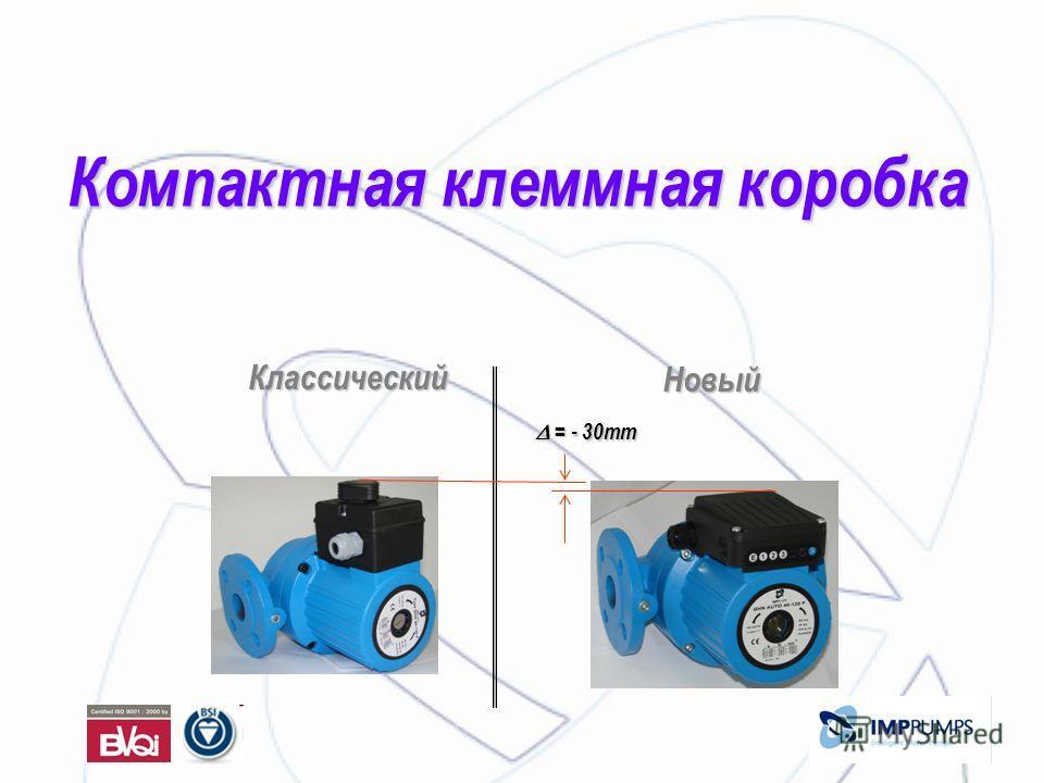 Компактная клеммная коробка Классический Новый = - 30mm = - 30mm