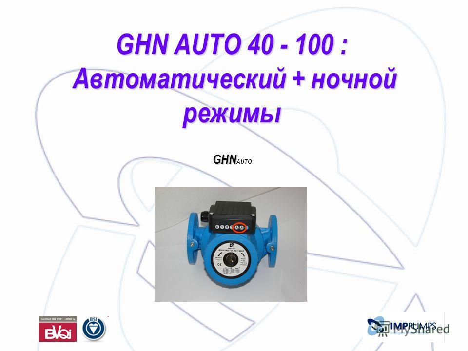 GHN AUTO 40 - 100 : Автоматический + ночной режимы GHN GHN AUTO