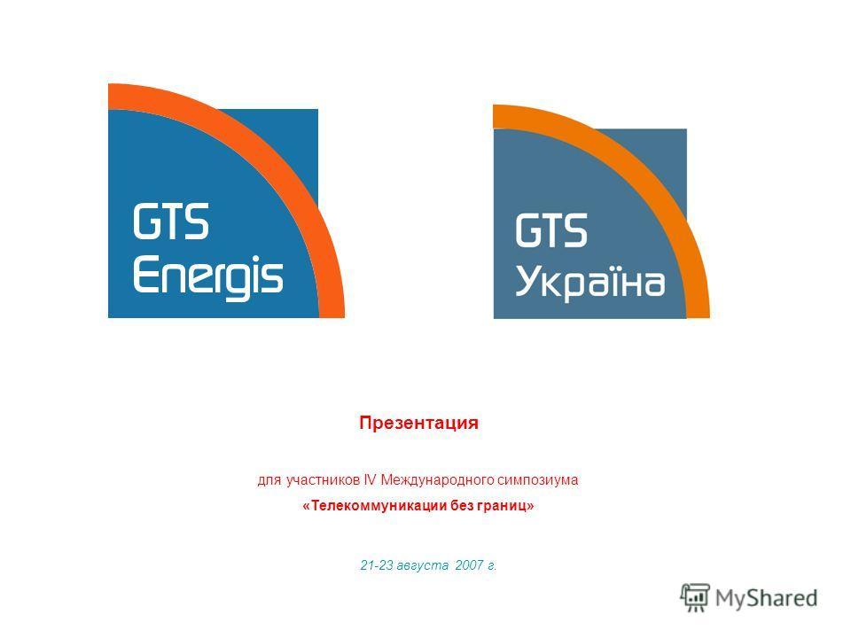 21-23 августа 2007 г. Презентация для участников IV Международного симпозиума «Телекоммуникации без границ»