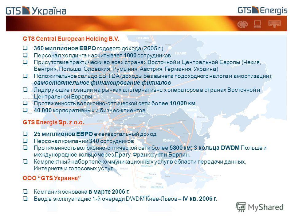 360 миллионов ЕВРО годового дохода (2005 г.) Персонал холдинга насчитывает 1000 сотрудников Присутствие практически во всех странах Восточной и Центральной Европы (Чехия, Венгрия, Польша, Словакия, Румыния, Австрия, Германия, Украина) Положительное с