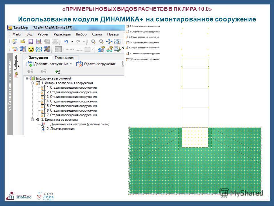 «ПРИМЕРЫ НОВЫХ ВИДОВ РАСЧЕТОВ В ПК ЛИРА 10.0» Использование модуля ДИНАМИКА+ на смонтированное сооружение