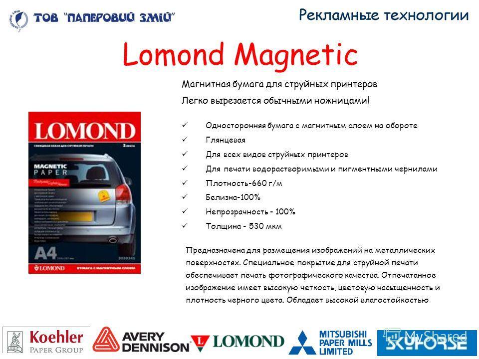 Lomond Magnetic Магнитная бумага для струйных принтеров Легко вырезается обычными ножницами! Односторонняя бумага с магнитным слоем на обороте Глянцевая Для всех видов струйных принтеров Для печати водорастворимыми и пигментными чернилами Плотность-6