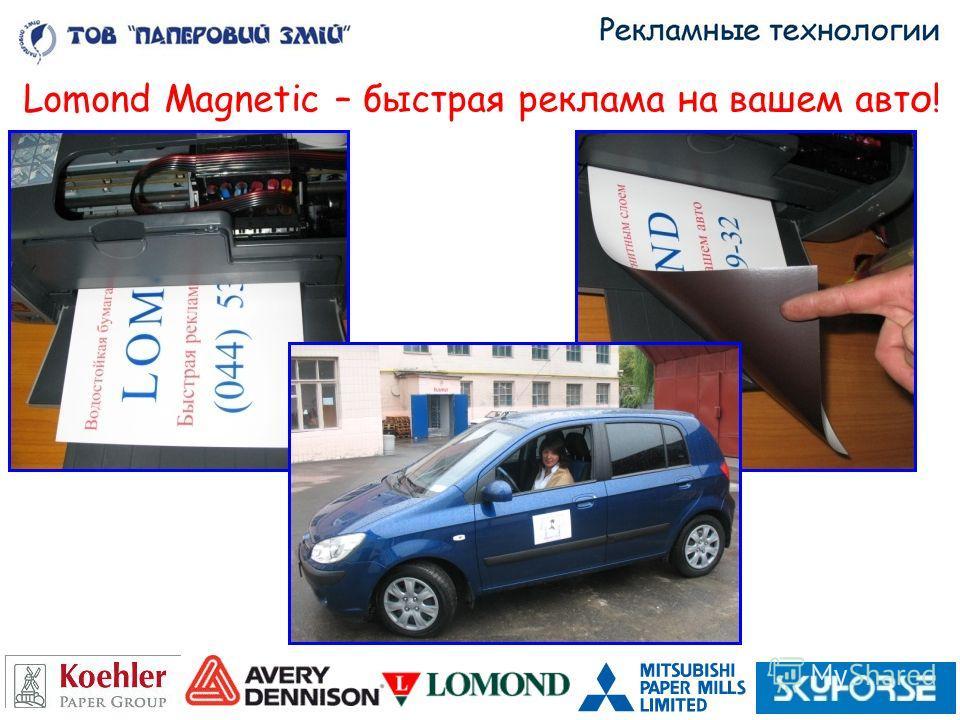 Lomond Magnetic – быстрая реклама на вашем авто!