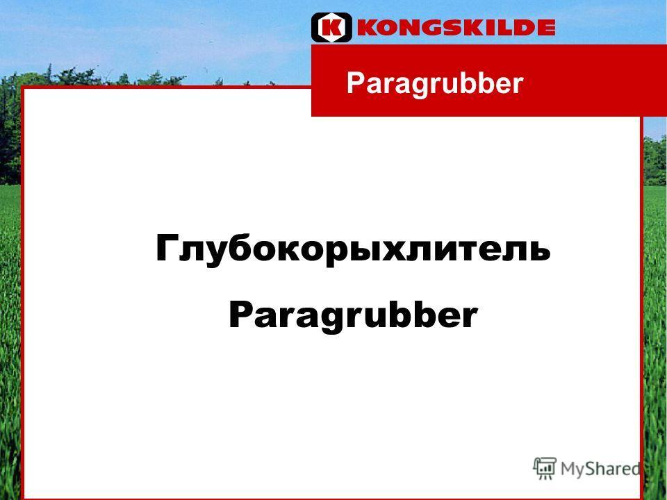 Paragrubber Глубокорыхлитель Paragrubber