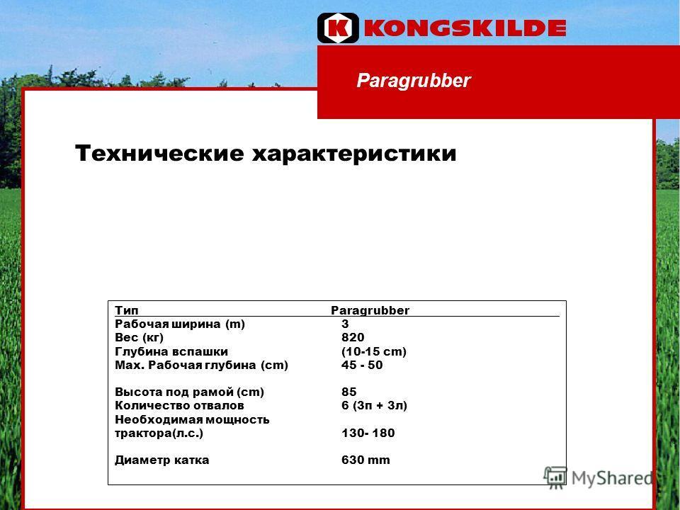 Paragrubber Технические характеристики Тип Paragrubber Рабочая ширина (m) 3 Вес (кг) 820 Глубина вспашки (10-15 cm) Max. Рабочая глубина (cm) 45 - 50 Высота под рамой (cm) 85 Количество отвалов 6 (3п + 3л) Необходимая мощность трактора(л.с.)130- 180