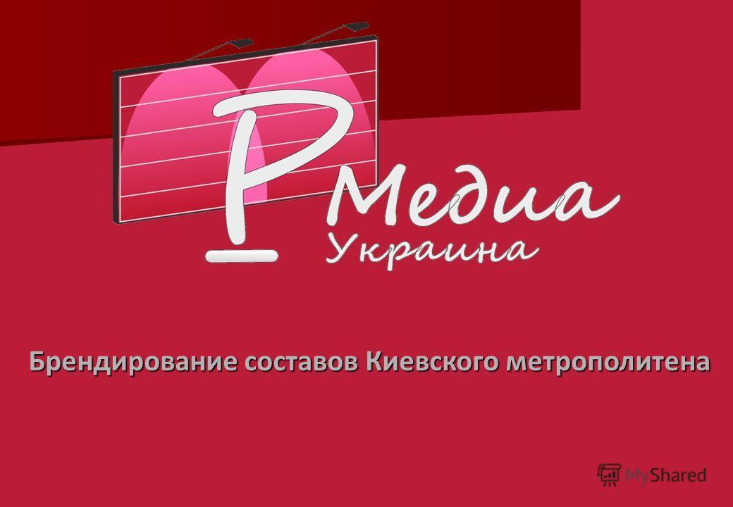 Брендирование составов Киевского метрополитена