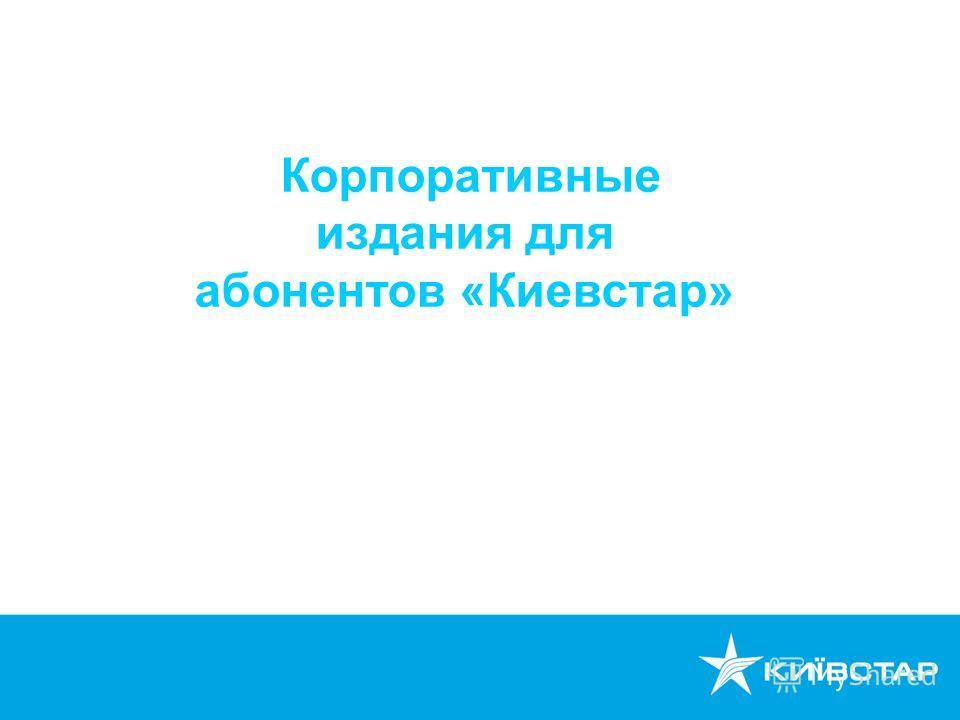 Корпоративные издания для абонентов «Киевстар»