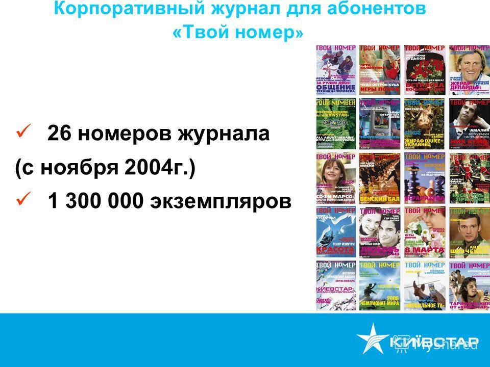 Корпоративный журнал для абонентов «Твой номер » 26 номеров журнала (с ноября 2004г.) 1 300 000 экземпляров