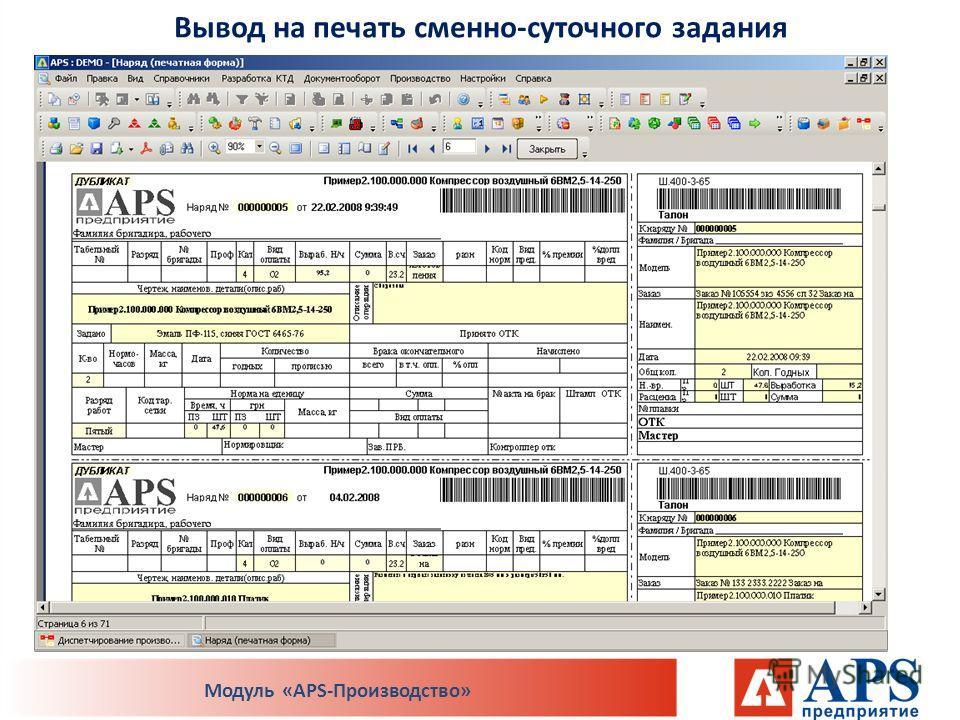Вывод на печать сменно-суточного задания Модуль «APS-Производство»
