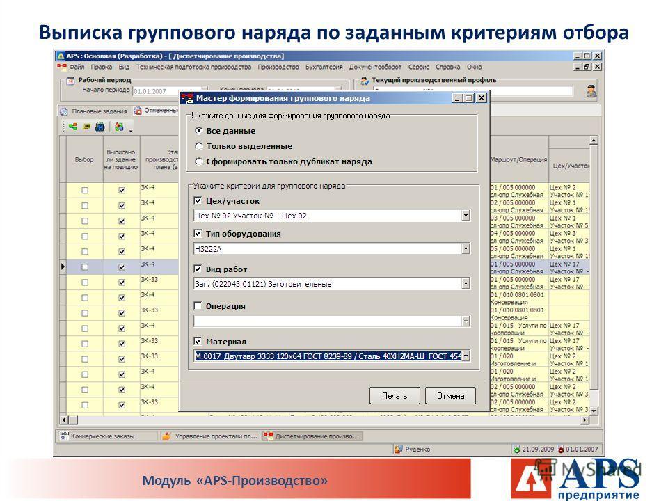 Выписка группового наряда по заданным критериям отбора Модуль «APS-Производство»