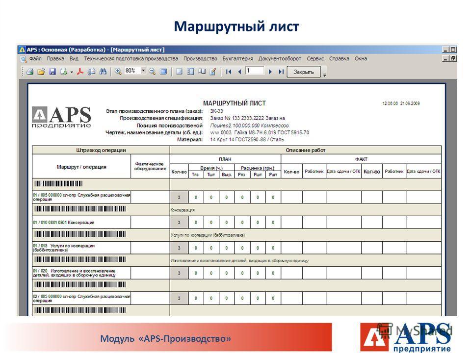 Маршрутный лист Модуль «APS-Производство»