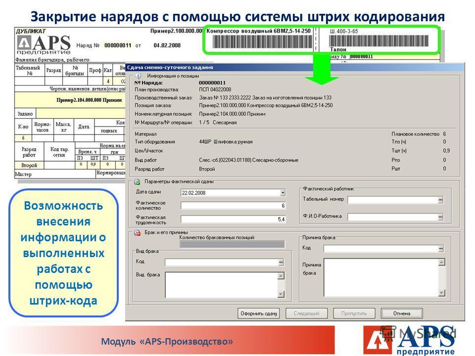 Закрытие нарядов с помощью системы штрих кодирования Возможность внесения информации о выполненных работах с помощью штрих-кода Модуль «APS-Производство»