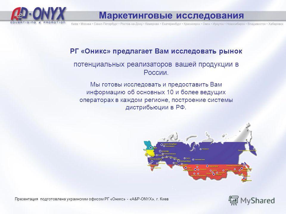 Маркетинговые исследования РГ «Оникс» предлагает Вам исследовать рынок потенциальных реализаторов вашей продукции в России. Мы готовы исследовать и предоставить Вам информацию об основных 10 и более ведущих операторах в каждом регионе, построение сис