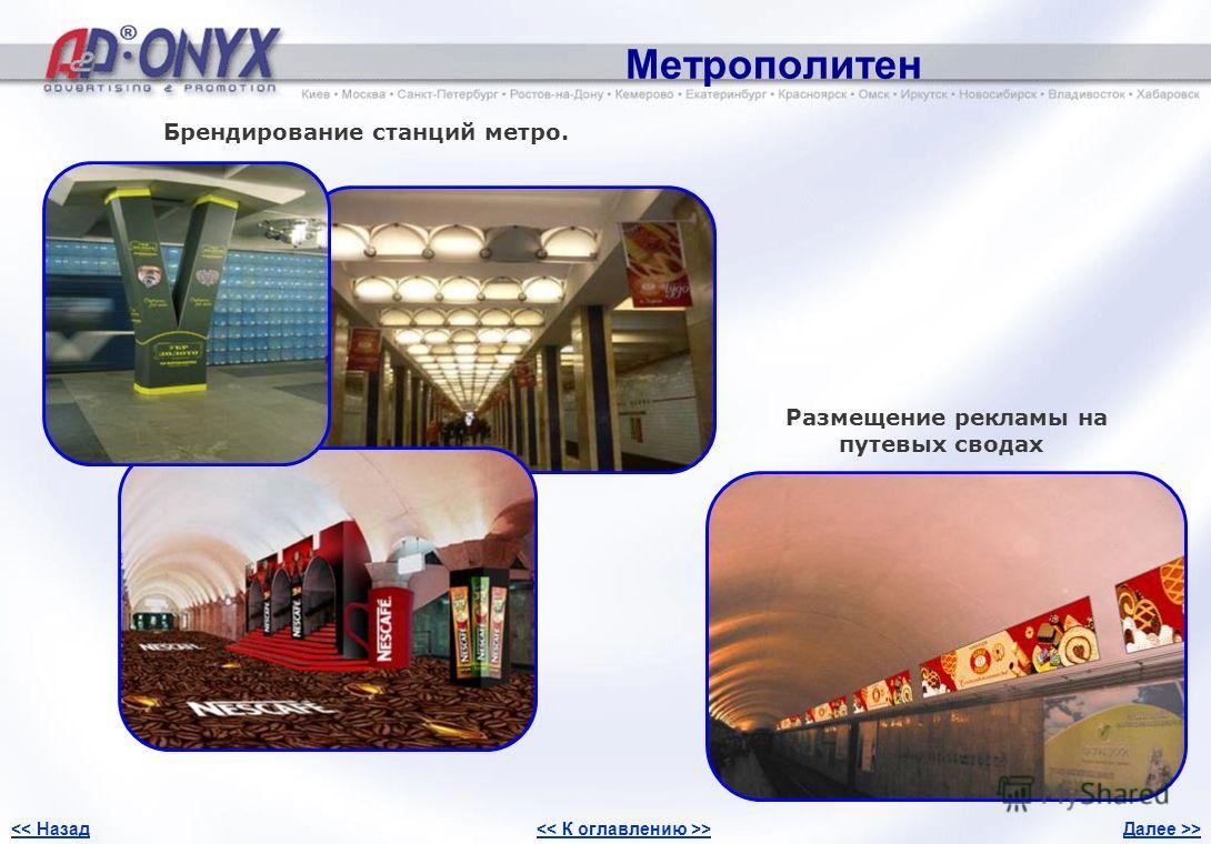 Метрополитен Далее >> Брендирование станций метро. Размещение рекламы на путевых сводах