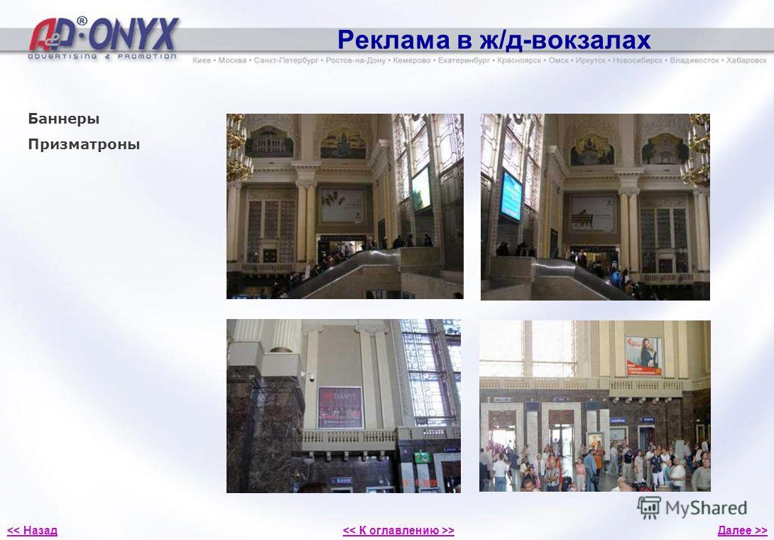 Реклама в ж/д-вокзалах Баннеры Призматроны Далее >>