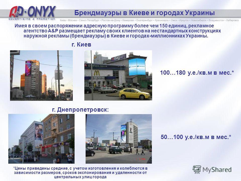 Брендмауэры в Киеве и городах Украины Имея в своем распоряжении адресную программу более чем 150 единиц, рекламное агентство A&P размещает рекламу своих клиентов на нестандартных конструкциях наружной рекламы (брендмауэры) в Киеве и городах-миллионни