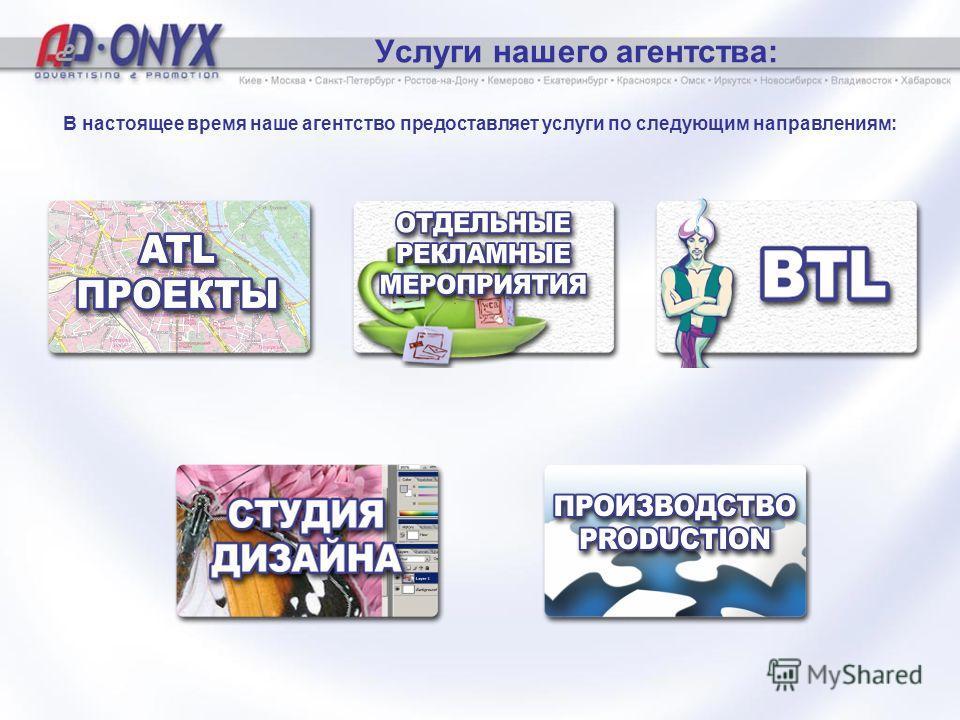 Услуги нашего агентства: В настоящее время наше агентство предоставляет услуги по следующим направлениям: