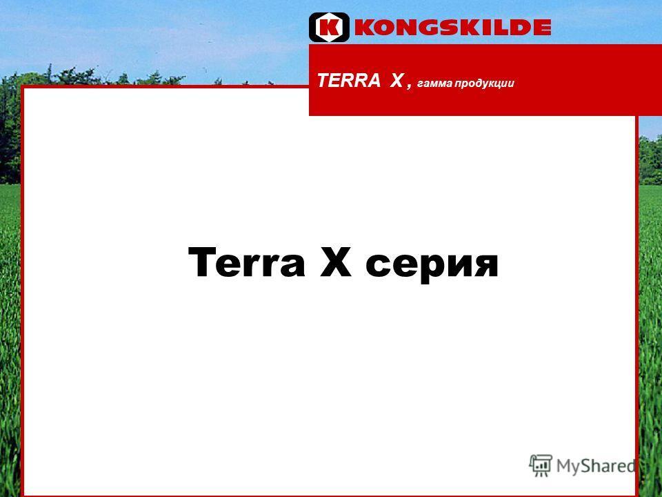 TERRA X, гамма продукции Terra X серия