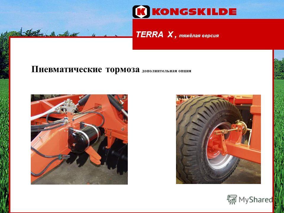 TERRA X, тяжёлая версия Пневматические тормоза дополнительная опция