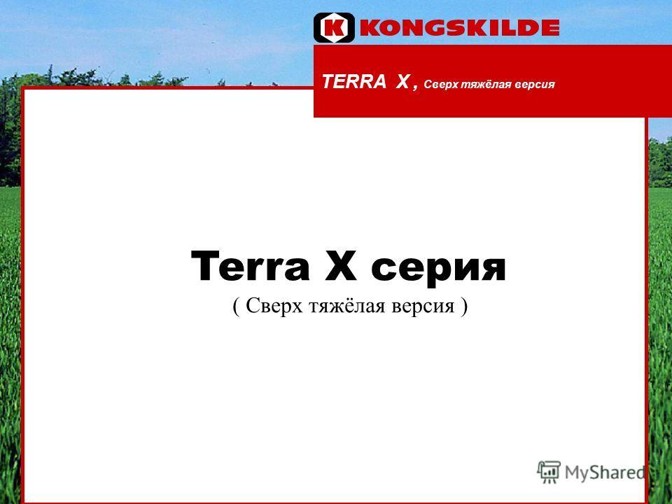 TERRA X, Сверх тяжёлая версия Terra X серия ( Сверх тяжёлая версия )