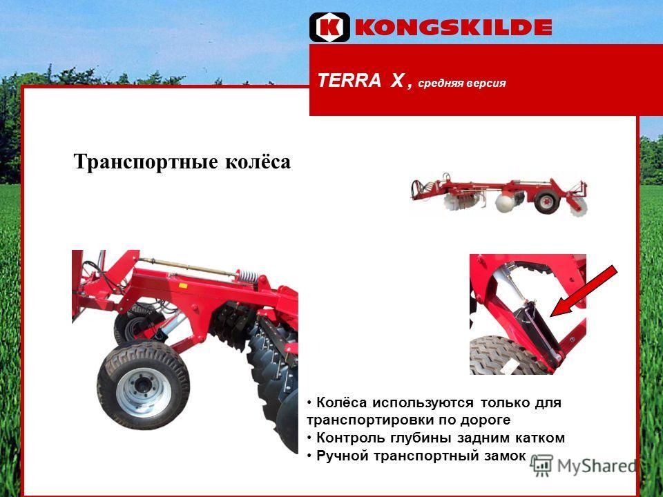 TERRA X, средняя версия Транспортные колёса Колёса используются только для транспортировки по дороге Контроль глубины задним катком Ручной транспортный замок