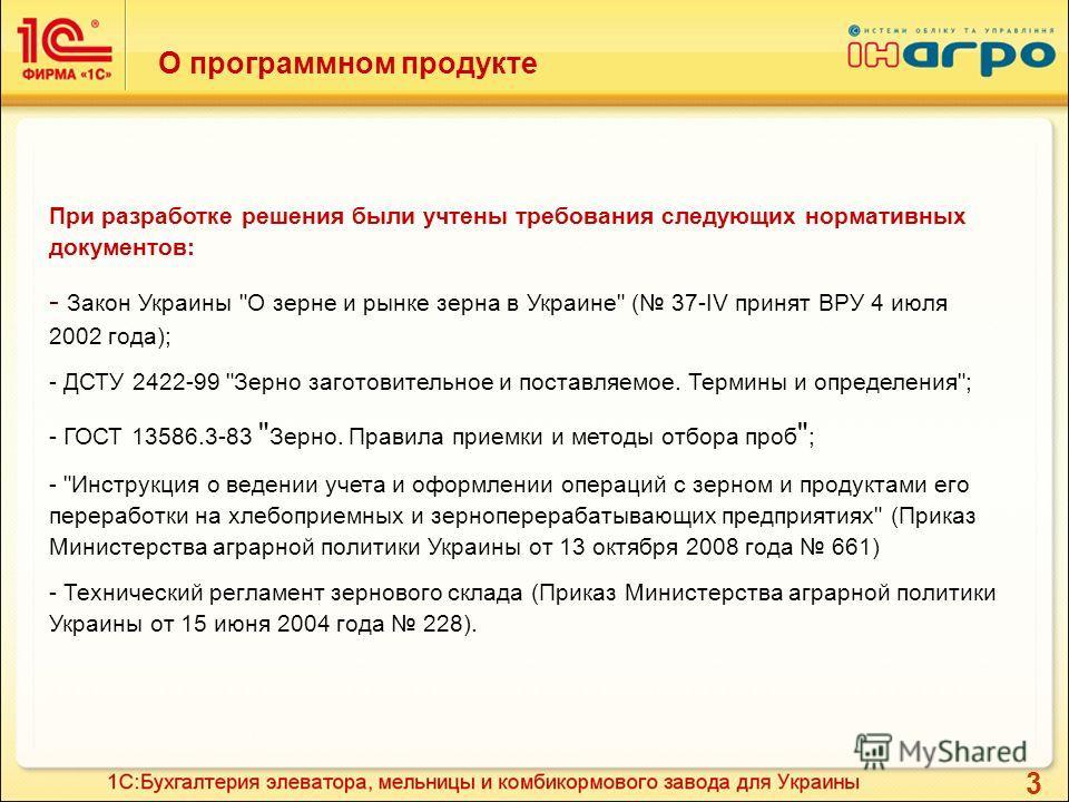 3 При разработке решения были учтены требования следующих нормативных документов: - Закон Украины