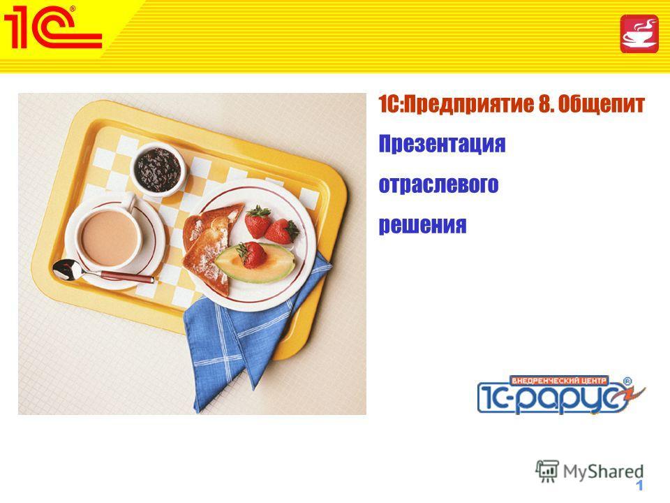1 www.1c-menu.ru, Октябрь 2010 г. 1С:Предприятие 8. Общепит Презентация отраслевого решения