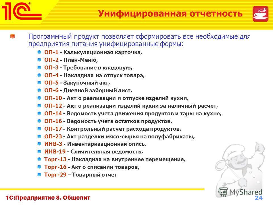 24 www.1c-menu.ru, Октябрь 2010 г. 1С:Предприятие 8. Общепит Программный продукт позволяет сформировать все необходимые для предприятия питания унифицированные формы: ОП-1 - Калькуляционная карточка, ОП-2 - План-Меню, ОП-3 - Требование в кладовую, ОП