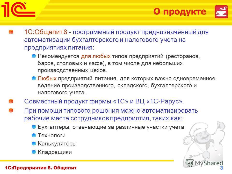 3 www.1c-menu.ru, Октябрь 2010 г. 1С:Предприятие 8. Общепит О продукте 1 С :Общепит 8 - программный продукт предназначенный для автоматизации бухгалтерского и налогового учета на предприятиях питания: Рекомендуется для любых типов предприятий (рестор