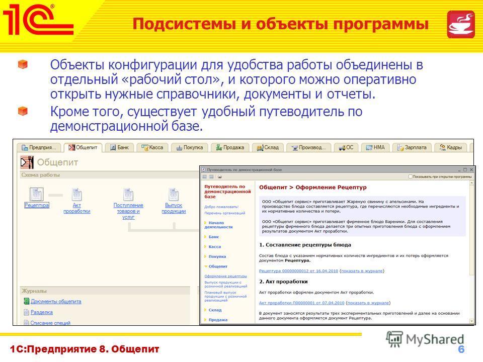 6 www.1c-menu.ru, Октябрь 2010 г. 1С:Предприятие 8. Общепит Объекты конфигурации для удобства работы объединены в отдельный «рабочий стол», и которого можно оперативно открыть нужные справочники, документы и отчеты. Кроме того, существует удобный пут