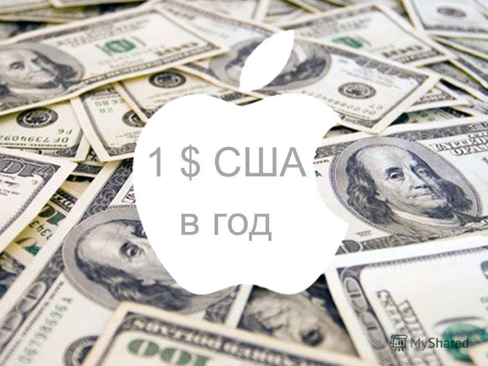 1 $ США в год