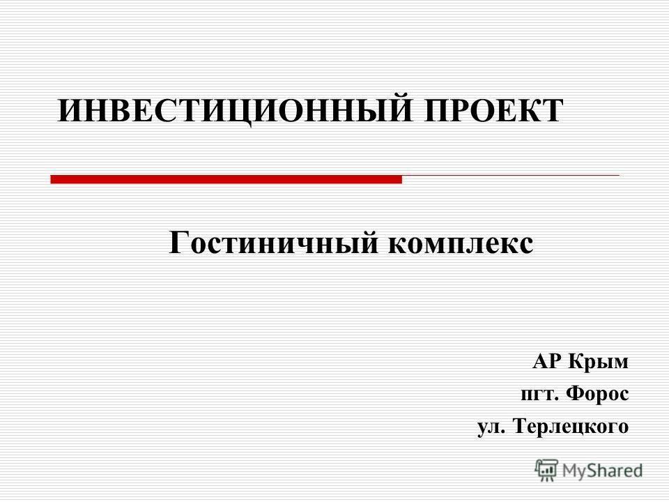 ИНВЕСТИЦИОННЫЙ ПРОЕКТ Гостиничный комплекс АР Крым пгт. Форос ул. Терлецкого