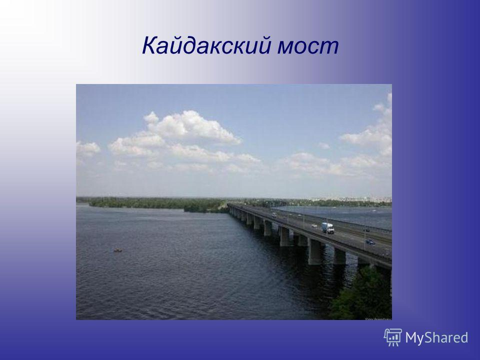 Кайдакский мост