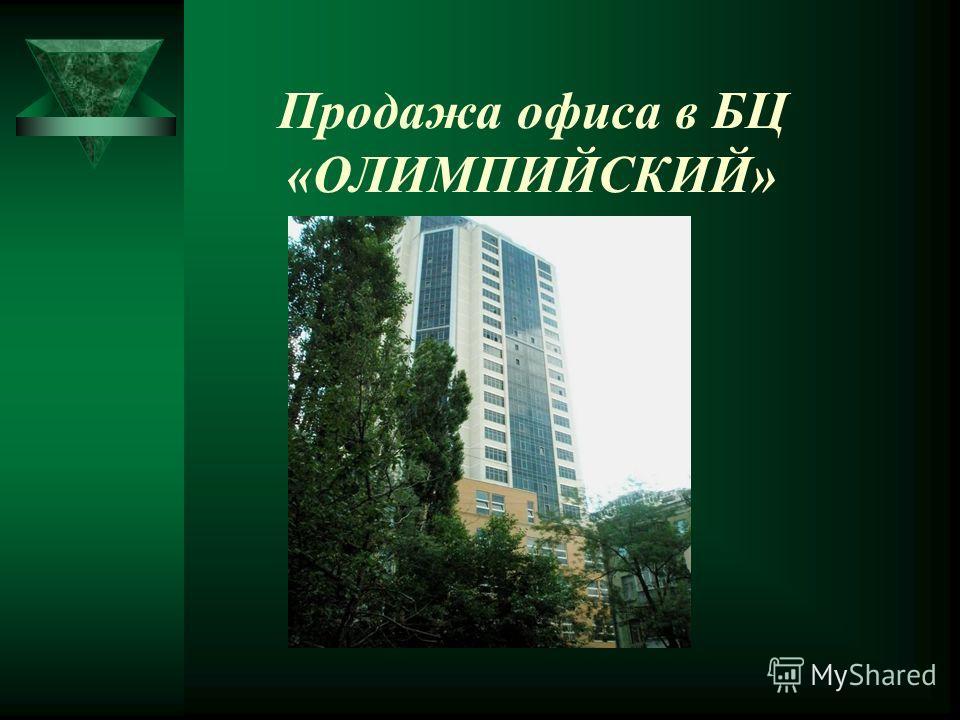 Продажа офиса в БЦ «ОЛИМПИЙСКИЙ»