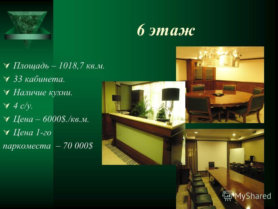 6 этаж Площадь – 1018,7 кв.м. 33 кабинета. Наличие кухни. 4 с/у. Цена – 6000$./кв.м. Цена 1-го паркоместа – 70 000$