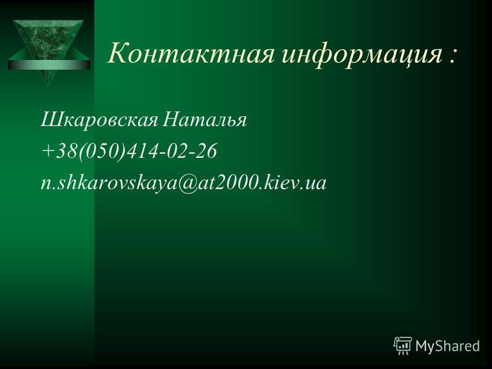Контактная информация : Шкаровская Наталья +38(050)414-02-26 n.shkarovskaya@at2000.kiev.ua