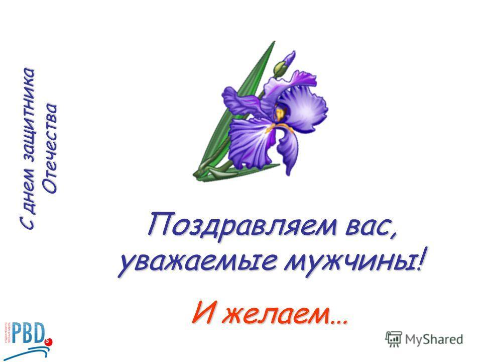 С днем защитника Отечества Поздравляем вас, уважаемые мужчины! И желаем…