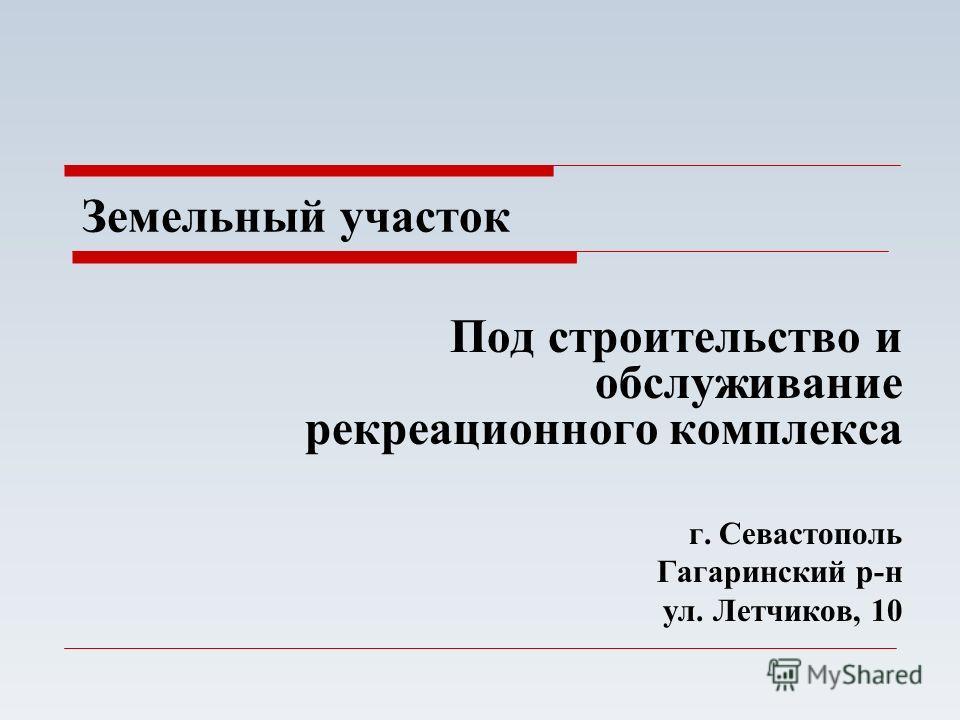 Земельный участок Под строительство и обслуживание рекреационного комплекса г. Севастополь Гагаринский р-н ул. Летчиков, 10