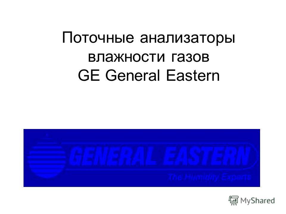 Поточные анализаторы влажности газов GE General Eastern