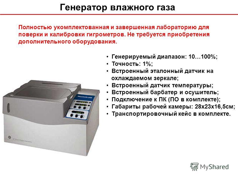 Генератор влажного газа Генерируемый диапазон: 10…100%; Точность: 1%; Встроенный эталонный датчик на охлаждаемом зеркале; Встроенный датчик температуры; Встроенный барбатер и осушитель; Подключение к ПК (ПО в комплекте); Габариты рабочей камеры: 28х2