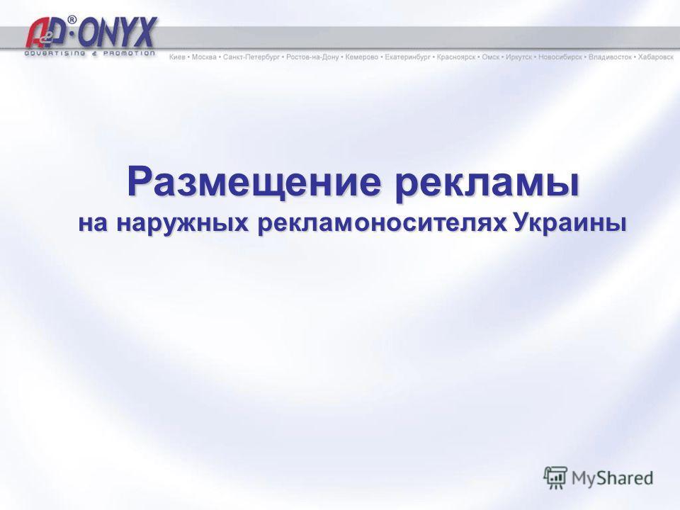 Размещение рекламы на наружных рекламоносителях Украины