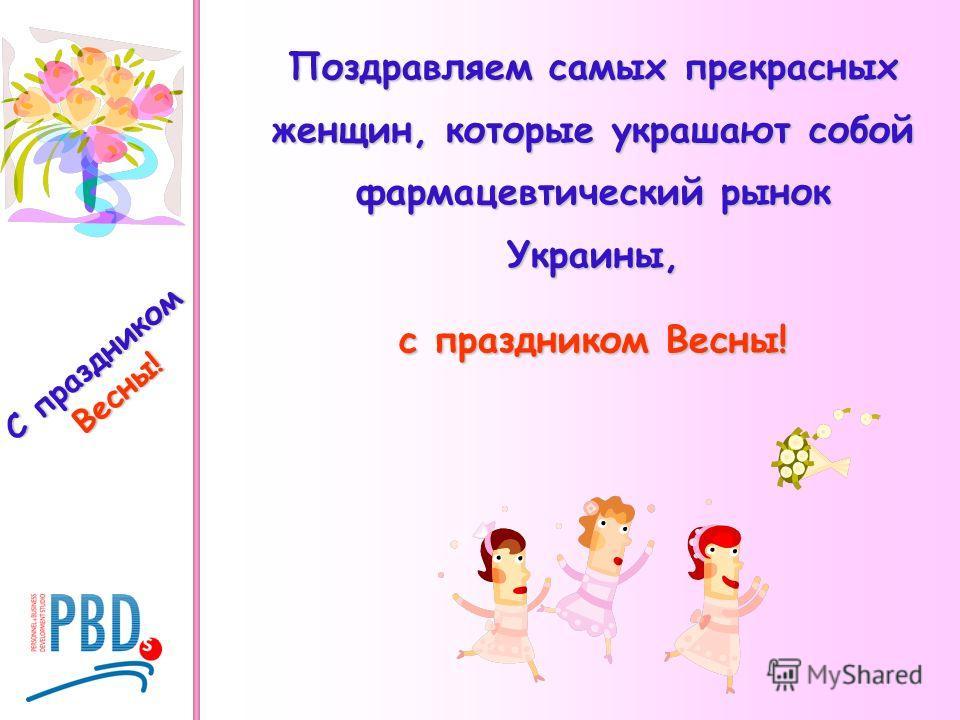 С праздником Весны! Поздравляем самых прекрасных женщин, которые украшают собой фармацевтический рынок Украины, с праздником Весны!