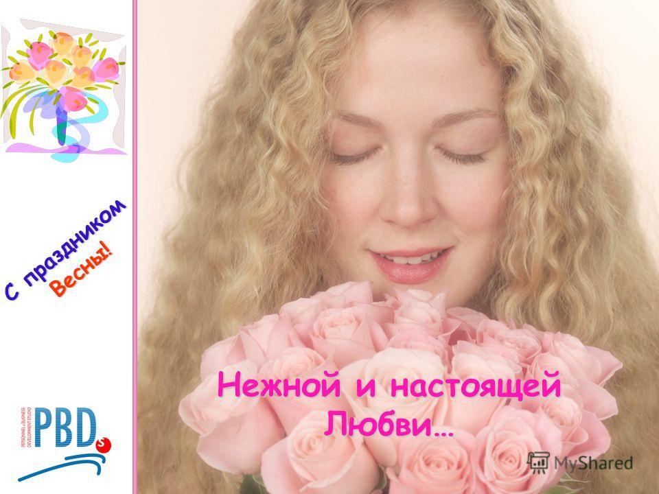 С праздником Весны! Нежной и настоящей Любви…