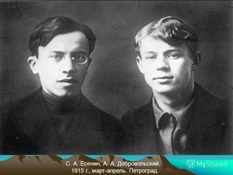 С. А. Есенин, А. А. Добровольский. 1915 г., март-апрель. Петроград.