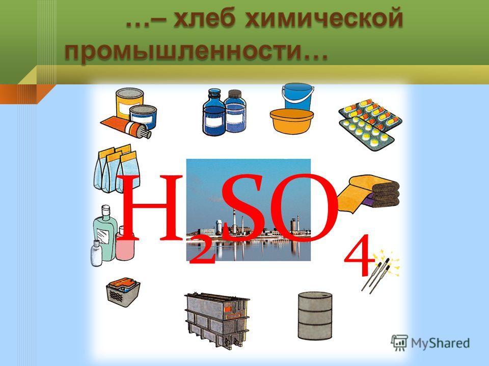 H 2 SO 4