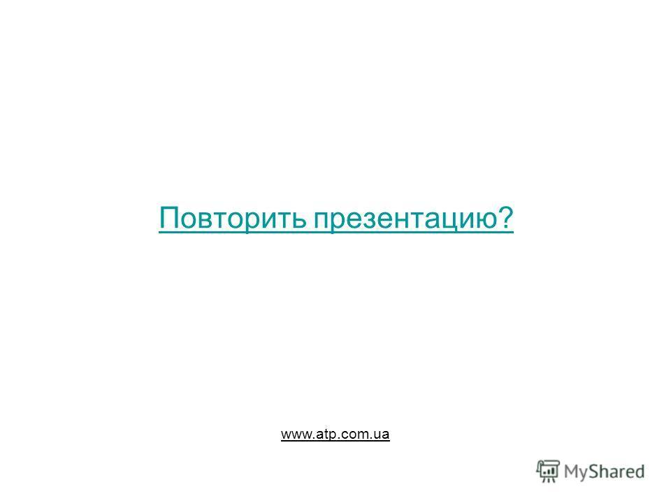 Повторить презентацию? www.atp.com.ua
