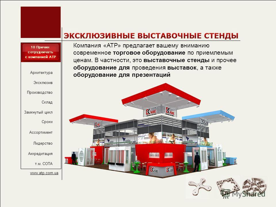 Компания «АТР» предлагает вашему вниманию современное торговое оборудование по приемлемым ценам. В частности, это выставочные стенды и прочее оборудование для проведения выставок, а также оборудование для презентаций Архитектура Эксклюзив Производств