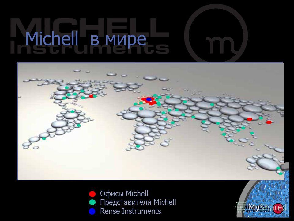 Michell в мире Офисы Michell Представители Michell Rense Instruments